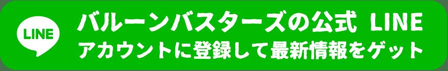 バルーンバスターのLINE公式アカウント追加ボタンの画像