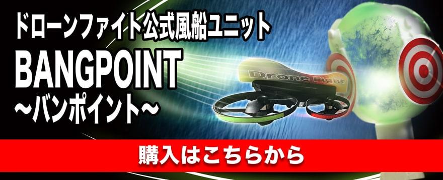 ドローンファイト公式風船ユニット『BANGPOINT(バンポイント)』の購入バナー画像